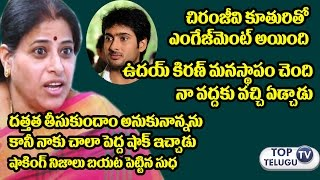 Actress Sudha Revealed Shocking Facts About Uday Kiran | Sudha Exclusive Interview | Top Telugu TV