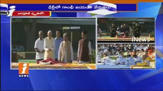 Rajghat | PM Modi, Advani and Venkaiah Pays Tribute To Gandhiji | 148th Birth Anniversary | iNews