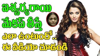 Bollywood Actress Aishwarya Rai Without Makeup Rare and Unseen Pics | Celebrities Without Makeup