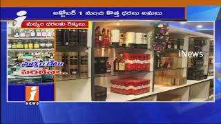 Govt Plans To Liquor Prices Increase In Telangana | iNews