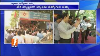 Govt Bank Employees Protest Against NPA Recovery And Banks Merger In Hyderabad | iNews