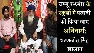 जम्मू कश्मीर के स्कूलों में पंजाबी को किया जाए अनिवार्य- चरणजीत सिंह खालसा