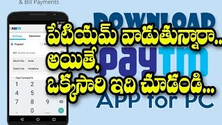 Must Known Facts about PAYTM App - Rectv India