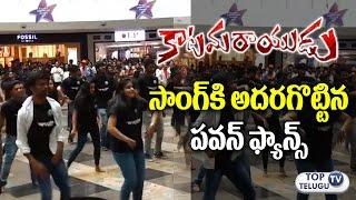 Katamarayudu Mira Mira Meesam Flash Mob Dance by Pawan Kalyan Fans   Katamarayudu Laage Laage Song