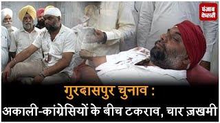गुरदासपुर चुनाव - अकाली-कांग्रेसियों के बीच टकराव, चार ज़खमी