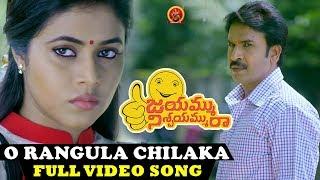 Jayammu Nischayammu Raa Video Songs - O Rangula Chilaka Full Video Song - Srinivas Reddy, Poorna