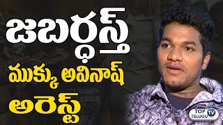 Jabardasth Mukku Avinash Arrest | Police Case Filed on Mukka Avinash | Jabardasth Latest Skits