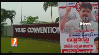 Jana Sena Chief Pawan kalyan To Meet Harvard Doctors Team in Vizag | iNews