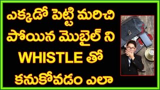 How to find your mobile phone with whistle | Telugu