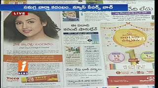 Nandyal By Election Results | Today Highlights in News Papers | News Watch (28-08-2017) | iNews