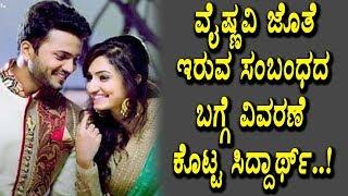 Agnisakshi Siddharth speaks on relationship with Sannidhi   Agnisakshi Serial   Top Kannada TV
