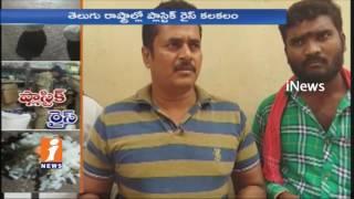Plastic Rice Found In Meerpet  | Hyderabad | iNews