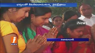 Karthika Masam Celebrations In Nizamabad | Devotees offer Special Pryers | iNews