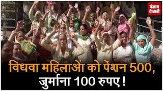 विधवा महिलाओं को पेंशन 500, जुर्माना 100 रुपए !