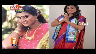 Why Actress Vani Viswanath To Join TDP For Chittoor Politics?  | Loguttu | iNews