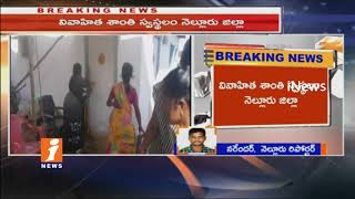 Married Woman Suspicious lost life In Hyderabad |Parents  Allegations On His Husband | iNews