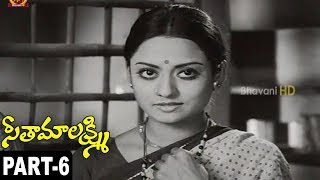 Seethamaalakshmi Full Movie Part 6 || Chandra Mohan, Talluri Rameshwari, K Viswanath