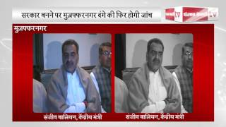 Government re-examine the Muzaffarnagar riots- SANJEEV BALIYAN