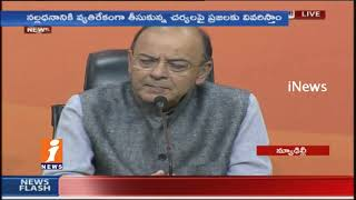 BJP To Mark November 8th As Anti Black Money Day | Finance Minister Arun Jaitley | iNews