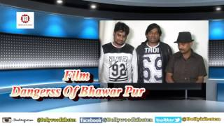 "Photoshoot And Announcment Of Bhojpuri FIlm ""Dangerss Of Bhawar Pur"" Ananddev Mishra, Munmun Ghosh"
