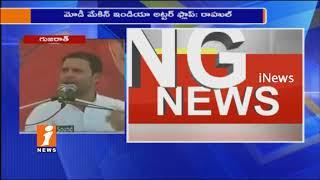 Congress Rahul Gandhi Speech At Public Meeting In Gandhi Nagar | Gujarat | iNews