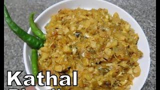 kathal Bhurji recipe