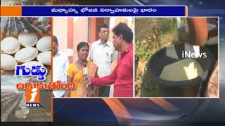 Eggs Price Hikes Effects On Midday Meals Scheme In Schools | Telangana | iNews