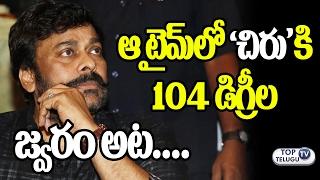Chiranjeevi suffered with High Fever | Jagadeka Veerudu Athiloka Sundari Movie | Top Telugu TV