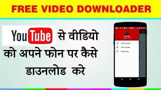 Youtube के विडियो कैसे डाउनलोड करे । Video kaise download kare Youtube facebook se