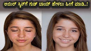Home Remedies for Oily Skin   Kannada Health Videos   Top Kannada TV
