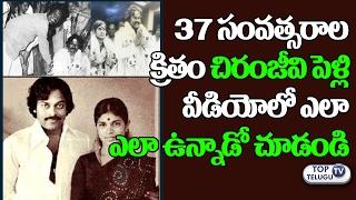 Mega Star Chiranjeevi Marriage Unseen Photos   Celebrities Marriages Pics   Surekha   Top Telugu TV