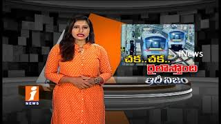 Special Reports On History Of Hyderabad Metro Rail|PM Modi To Inaugurates On Nov 28|Idinijam| iNews