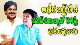 Pawan Kalyan Shocking Surprise to Akira Nandan on his Birthday | Renu Desai | Pawan Kalyan Family