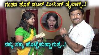 Husband and Wife funny dabble meaning dialogues | Kannada Fun Bucket | Top Kannada TV