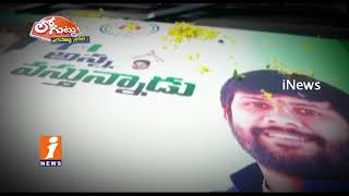 YSRCP Leaders Upset On Districts Party Incharge Post Changes? | Loguttu | iNews