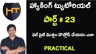 Ethical Hacking In Telugu # 23 || Download full website offline || Telugu Tech Tuts