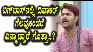 Kannada Bigg Boss Season 5 - ಬಿಗ್ ಬಾಸ್ ನಲ್ಲಿ ದಿವಾಕರ್ ವಿನ್ನರ್ ಆದರೆ ಏನ್ಮಾಡ್ತಾರೆ ಗೊತ್ತಾ