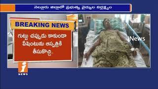Doctors Leave Scissor In Patient Stomach In Nellore | Patient Relatives Concern | iNews