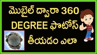 How to capture 360 degree photo in android telugu