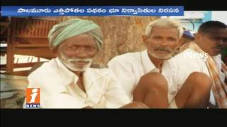 TRS Govt neglects On Farmers Compensation For Palamuru Rangareddy Lift Irrigation Project  | iNews
