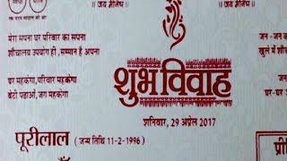अनूठा कार्ड - शादी कार्ड पर श्लोकों के बदले छपवाया मोदी के अभियान