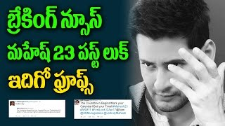 Mahesh Babu & Murugadoss Movie First Look on 12th April | mahesh 23 | Rakul Preeth Singh | Tollywood