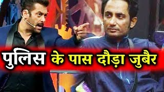 Zubair Khan To Meet Mumbai Police Against Salman Khan - Bigg Boss 11