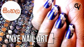 Sinhala Nail Art With Viana Cosmatics Sri Lankan)
