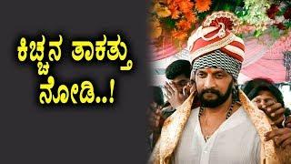 ಸುದೀಪ್ ಹವಾ ನೋಡಿ ಶಾಕ್ ಆಗ್ತೀರ | Kannada Sudeep News | Sudeep | Top Kannada TV