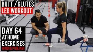 Butt | Glutes | Front & Back Leg WORKOUT! Day 64 (Hindi / Punjabi)