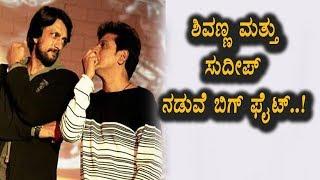 Sudeep Big fight with Shivarajkumar | The Villian Kananda Movie | Sudeep | Shivanna