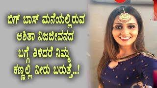 Kannada Bigg Boss Season 5 - Ashita real life emotional story | Biggboss Kannada | Top Kannada TV