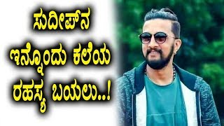 Kiccha Sudeep anther talent shows | Sudeep | Kannada News | Top Kannada TV