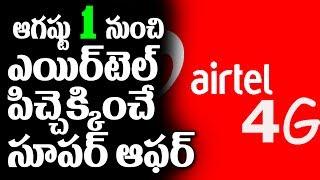 ఆగస్టు ఒకటి నుంచి airtel పిచ్చెక్కించే ఆఫర్ | Airtel new offer from august 1st | Top Telugu TV